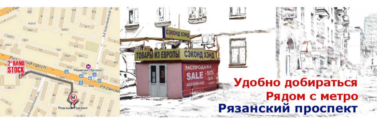 Секонд хенд на рязанском проспекте Рязанка 38