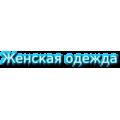 Секонд хенд брендовой верхней одежды для взрослых и детей в Москве